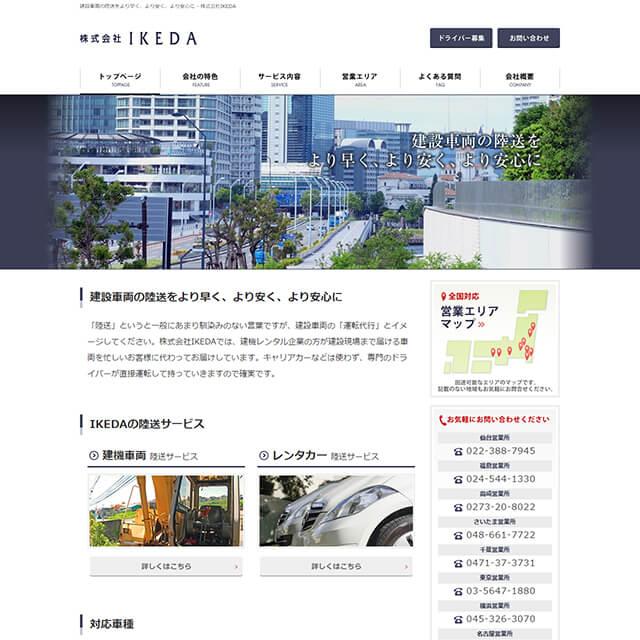 株式会社IKEDA