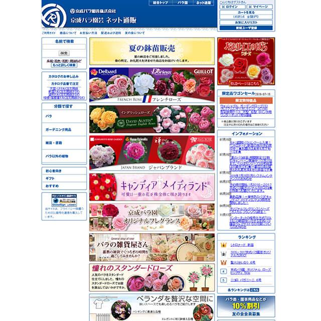 京成バラ園芸株式会社